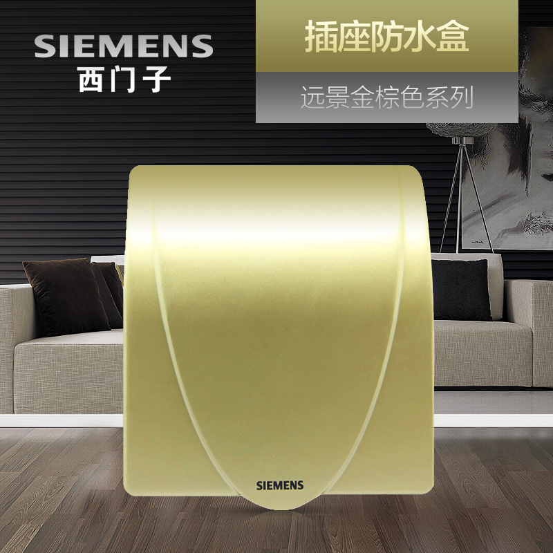 Siemens Switch Socket Waterproof Box Prospect Golden Brown 86 Bathroom Toilet Splash-proof Box Cover Protection Cover