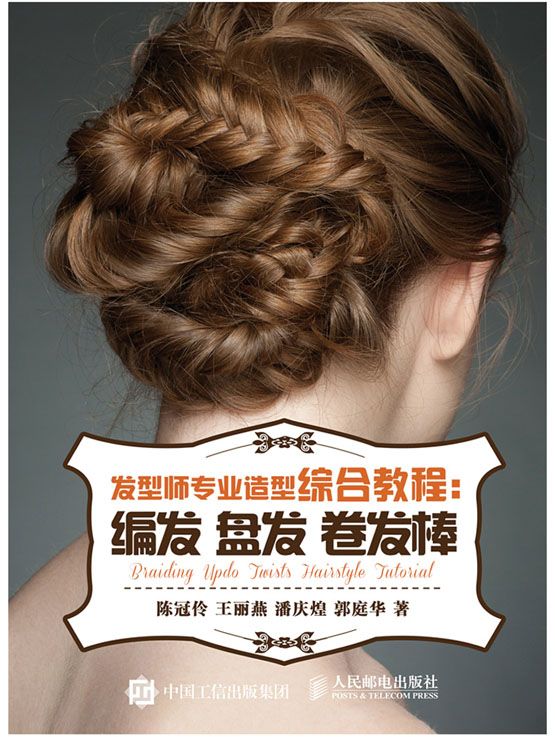 Hairstylist Professional Styling Comprehensive Course for Baoyou Hairstylist Compiling Hairstyle Books for Hairstylist Styling Design Course Books for Hairstylist Styling Design Books for Bride Shadow Studio Basic Skills Hairstylist Textbooks