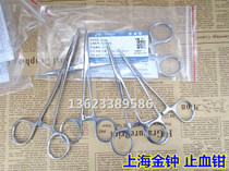 Shanghai Admiralty medical hemostat mosquito vascular forceps surgical forceps pet plucking pliers straight elbow