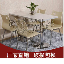 Wholesale fast food tables and chairs KFC Qu Wood table and Chair snack bar table and chair milk tea shop tables and chairs stainless steel table