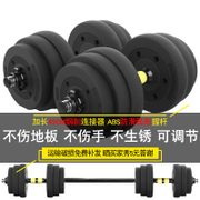 Green man home fitness equipment training dumbbell arm muscle plastic bag 1015203040 kg barbell suit