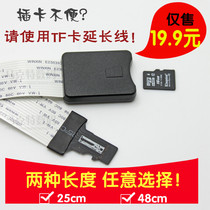Car navigation tf extension line micro SD to turn TF card cable card slot card seat extender reader