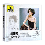 Genuine cd Anita Mui album selection cd like water years vinyl vinyl car cd music CD discs
