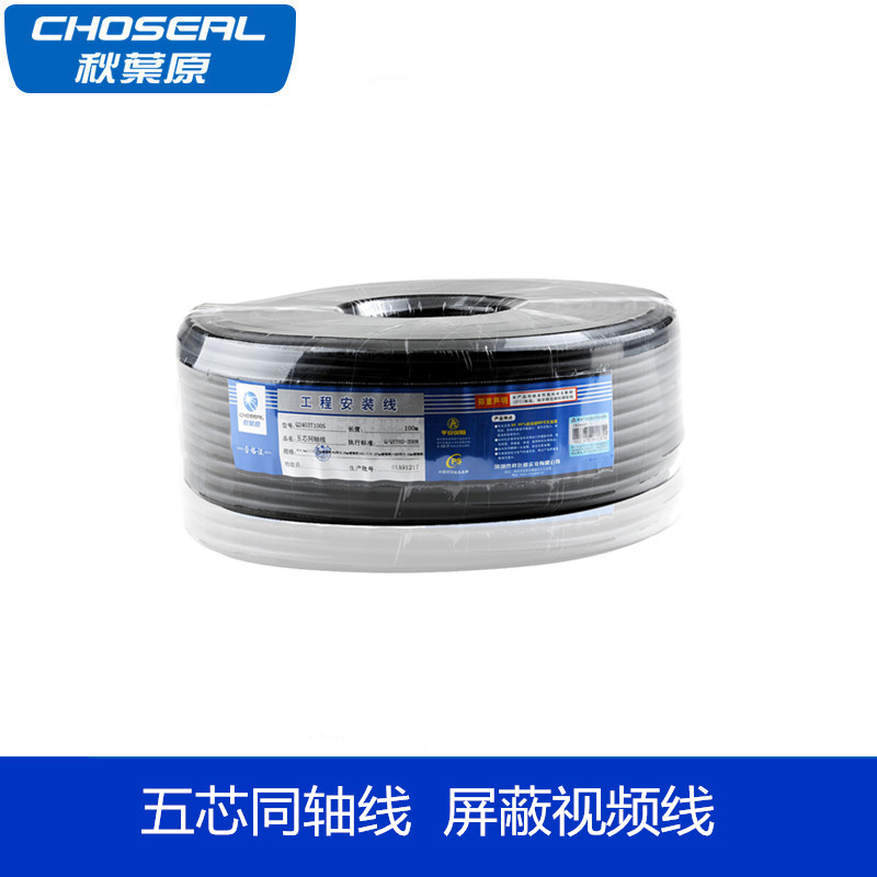 Choseal/Akihabara Q2403 Engineering Installation Video Cable Five-core coaxial cable RGB copper core Coaxial