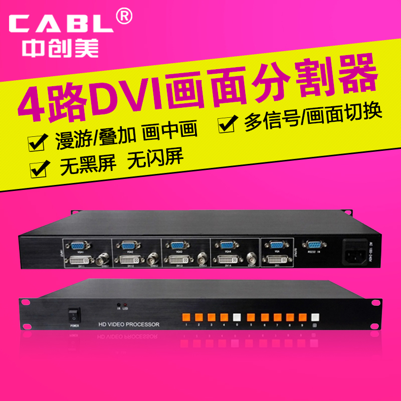 [The goods stop production and no stock]Chuangmei US 4-way DVI HD picture splitter Quad-screen VGA video image processor overlay roaming
