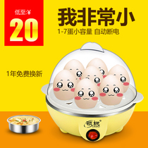 Collar sharp single steamed egg boiled egg automatic power-off mini small household 1 person steamed egg soup breakfast machine artifact