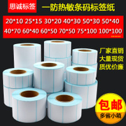 Heat sensitive adhesive label bar code printing sticker 10080706050403020 logistics label paper