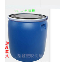 150 liter bucket blue bucket chemical barrel thickened plastic barrel sealed packaging storage home Outdoor car bucket