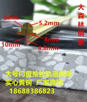 Factory price Direct push pull door and window guide Rail copper strip all copper shift under the track copper strip copper track guide rail