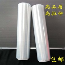 Packing PE Winding film tensile film protective film packaging film 45CM wide weight 2.3KG 2 wire