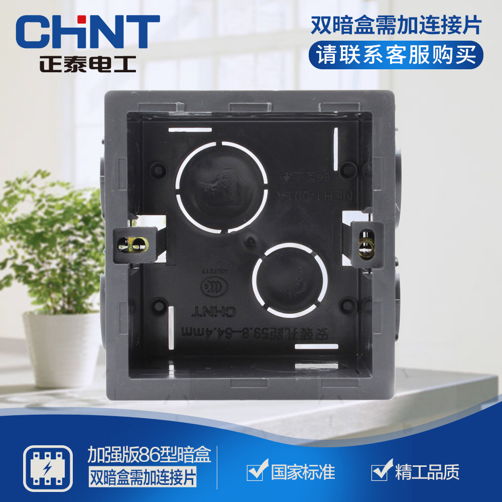 [The goods stop production and no stock]Zhengtai electrical switch socket concealed cassette type 86 junction box universal bottom box wiring box high strength 001A