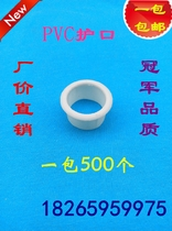 JDG KBG Iron Pipe PVC plastic mouth threading Tube Ring Wire Protection Specifications Φ20-17