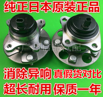 Toyota Camry Corolla Wei Chi Crown Rui Chi Corolla RAV4 front wheel rear wheel bearing shaft head HUB assembly