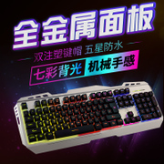 The game machine handle keyboard desktop USB backlight notebook office Wrangler computer cable
