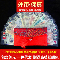 (Tmall shop really true) foreign currency red envelopes 28 countries 52 commemorative banknotes National Numismatic set