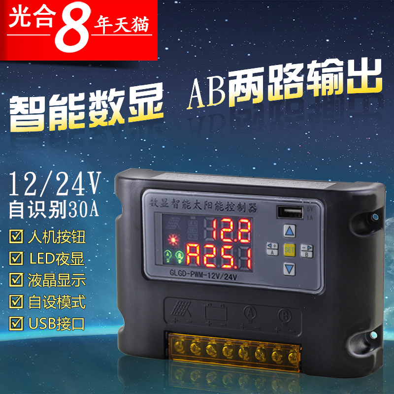 Photosynthetic Solar Controller 12V24V30A with USB Dual Output Digital Display Automatic Recognition of Optical Control Timing
