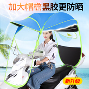 Electric bicycle awning awning summer day battery bicycle sunshade umbrella retaining transparent windshield sunscreen