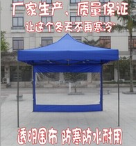 Folding tent transparent cloth cold waterproof durable stall food stalls folding tent canopy cloth