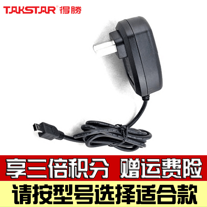 Takstar/Winning Adapter E6 E180M E126 E170ME188 Amplifier Power Charger