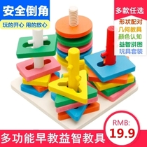 Childrens geometry cognitive wooden three-dimensional puzzle young intellectual building blocks baby toys 0-1-2-3 years old