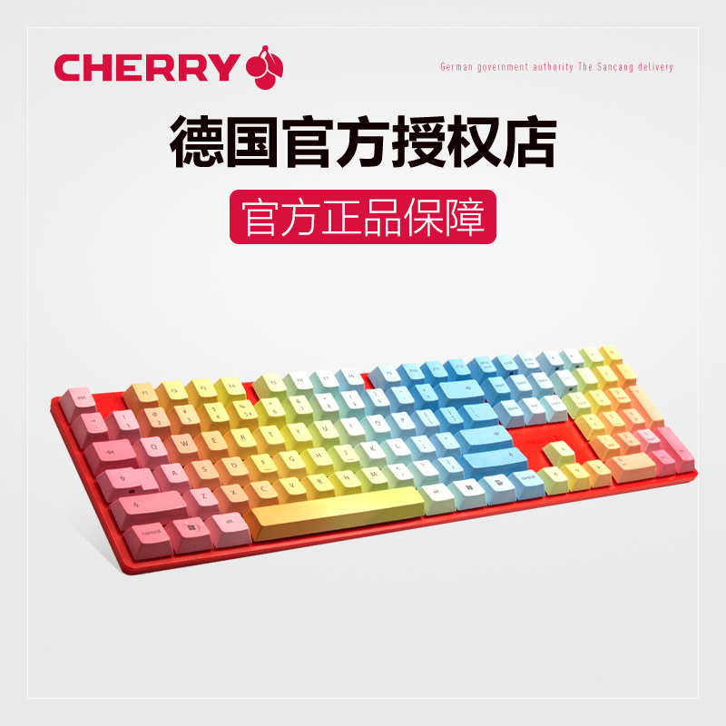 [The goods stop production and no stock]German Cherry Mechanical Keyboard G80-3800 3850 3000 Rainbow Keycap PBT KC104B