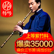 Ling Yin refined eight hole flute playing flute made famous three flute beginner Xiao Zizhu instrument