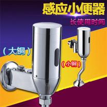 Anmon ouvert durine capteur épais cuivre urinoir automatique Valve de rinçage induction rinçage