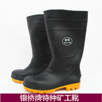 Silver Bridge anti-smash anti-puncture rain shoes waterproof shoe special mining boots) labor boots acid and alkali rain boots water shoes