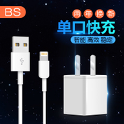 IPhone 5/5s/6s/6plus/4/4s/7plus Apple mobile phone charger plug flash charging set fast charge