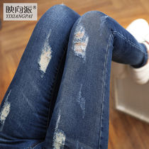 Mapping to ripped jeans woman Korean autumn pencil pants waist casual beggar knee feet worn trousers