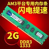 macros think ddr3 1333 2g desktop memory dedicated AMD compatible 2G 1066 supports two-way 4g