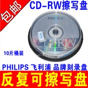 PHILPS CD-RW rewritable discs can be repeatedly rewritable CD CD write CD 10 shipping plug