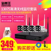 Guard Wang wireless monitoring equipment set, home video camera, high-definition night vision 1 million 300 thousand network monitor