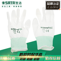 Shida FS0703 Protective Labor work gloves anti-cutting anti-thorn wear-resistant working gloves finger immersion 8 inch