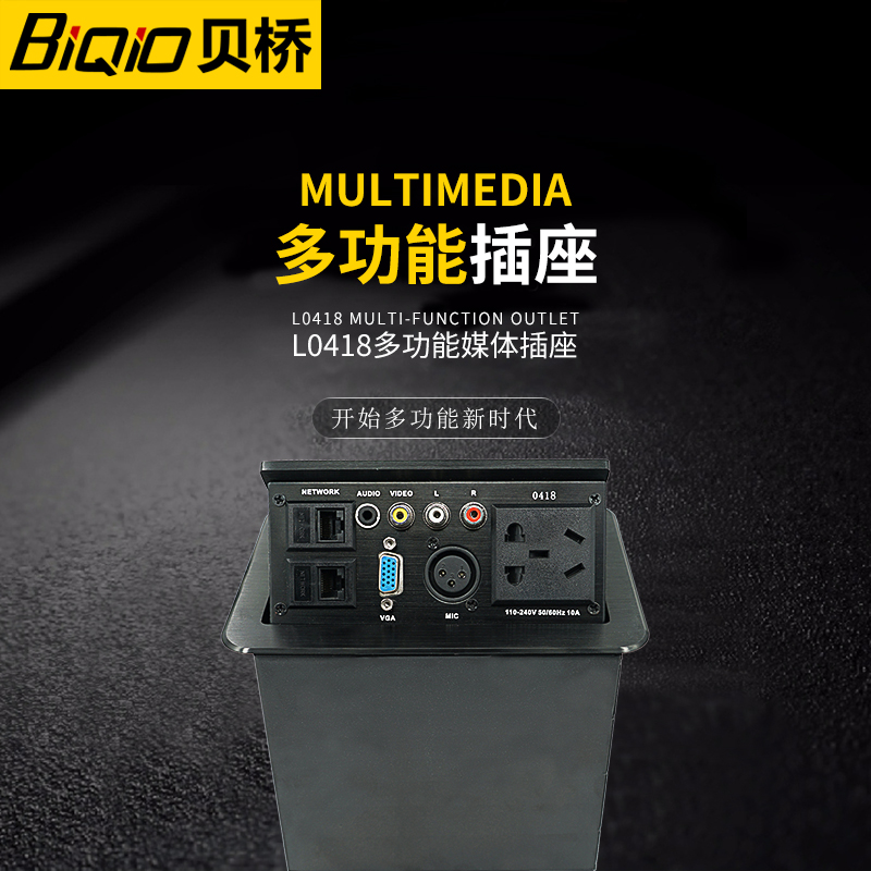 Beiqiao L0418 Multimedia Desktop Socket Embedded Vga 3.5 Audio Power Network Conference Table Wire Box