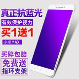 Millet max tempered film max anti-blue high-definition glass anti-fingerprint mobile phone film protective film 6.44 inch