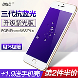 D da d iphone6s tempered film Apple 6splus anti-blue glass film high-definition explosion-proof protective film