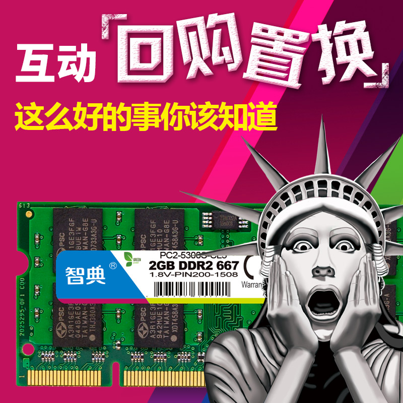 DDR2 667 2G Laptop Memory Bar Second Generation Laptop Compatible with DDR800