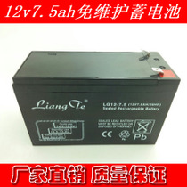 12V7.5AH Battery 12V Battery Lighting UPS Standby Power Supply Pull-rod Audio Battery Rolling Gate Curtain