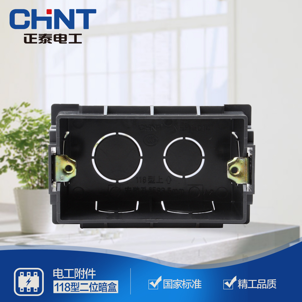 Zhengtai Junction Box Switch Socket Dark Box 118 Bit 120 Small General Purpose High Strength Plastic Bottom Box