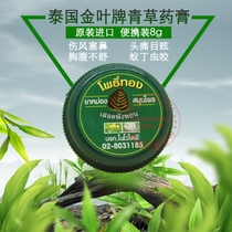 Thai Golden Leaf Green ointment cool oil mosquito bites anti-itching hot burn sprain carsick portable Wear