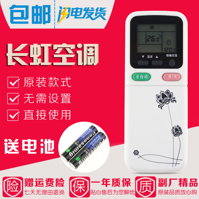 Original Changhong air conditioning remote control KK31A General KK34A KK30A KK29A KK29B Cool type