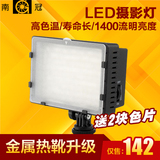 South Crown Photographic Light LED Video Camera Light Wedding News Video Fill Light CN-160