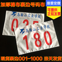 Custom-made thickened cotton edge locking games match number brand player number sticker number printing