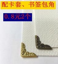 Book menu DIY card paper cross stitch card set bookmark corner pressure Angle Book corner wrap-up bronze pattern