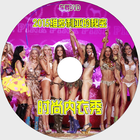 Car Car Music DVD 2015 Victoria's Secret Fashion Lingerie Show