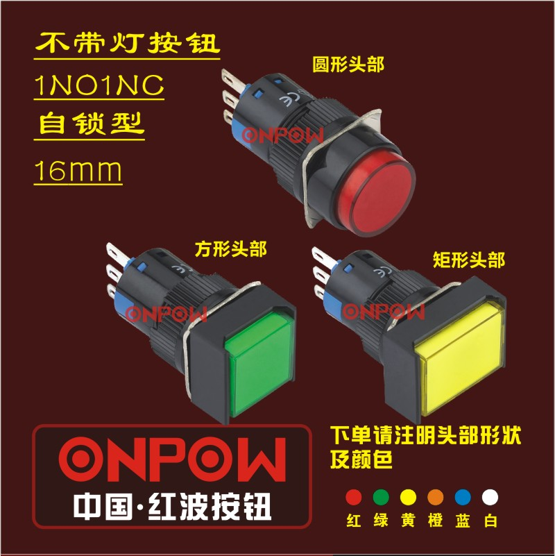 ONPOW China Red Wave LAS1-A Series Self-locking without Lamp 16mm