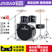 Authentic adult children Jinbao drums 5 universal jazz drum drum 3 cymbals drum stool a drumstick package Q700