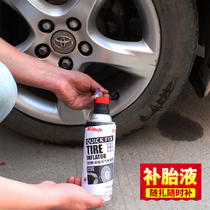 Good shun tire automatic inflatable tire Liquid Automobile Motorcycle Electric Vehicle Vacuum tire rapid tire replenishment self-rehydration