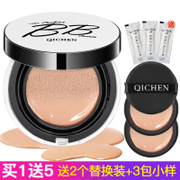 [five] to buy a cushion BB Cream Concealer lasting waterproof refreshing liquid foundation CC genuine nude make-up